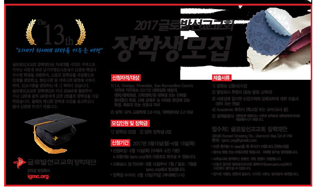13회 장학생모집.png