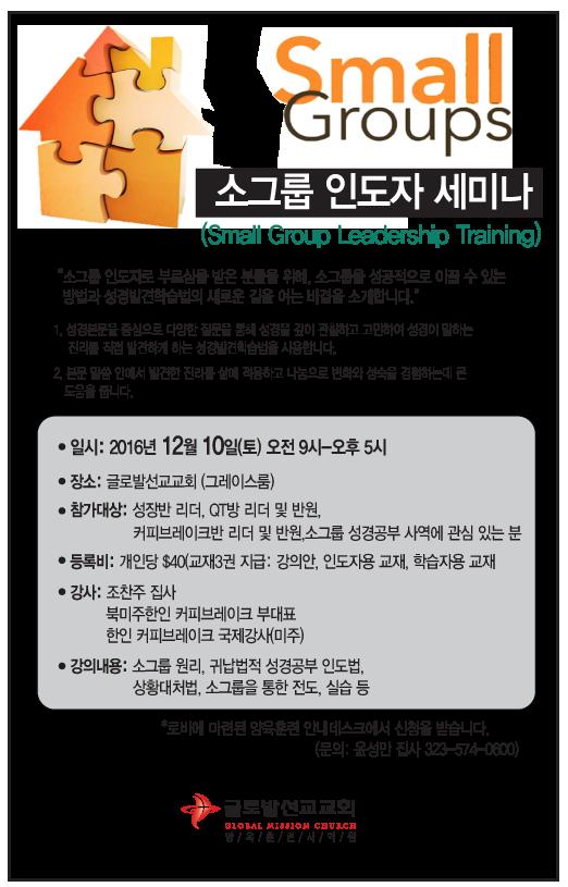 _소그룹.png