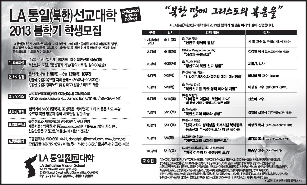 글로발선교교회_통일선교대학 봄학기.jpg