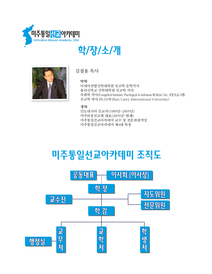 08_ 학장소개.png