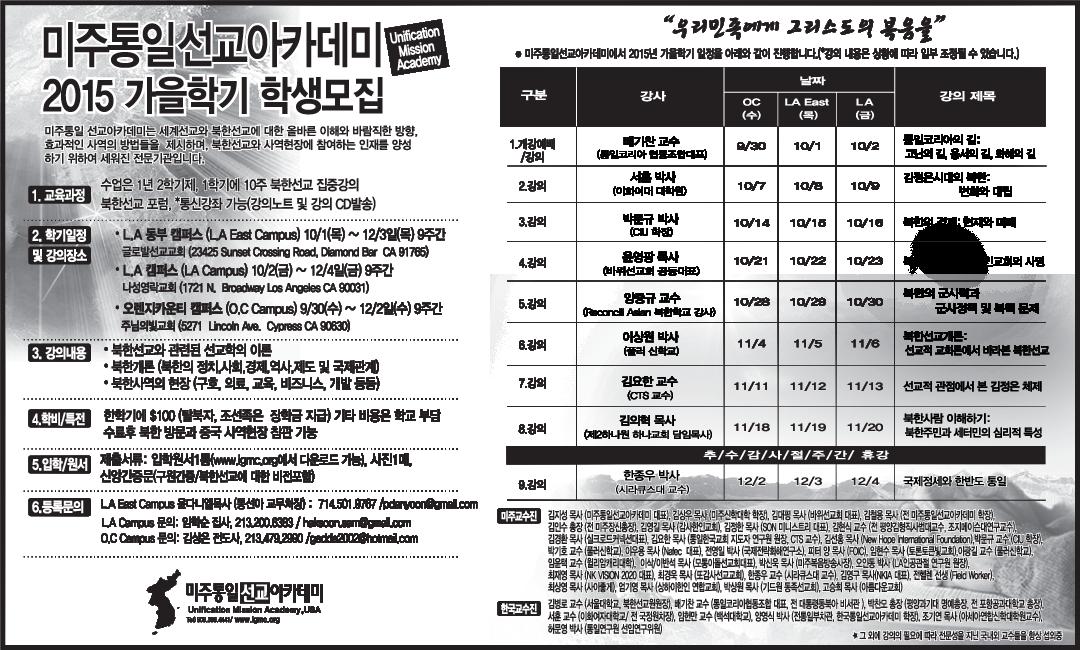 2015가을학기 모집_Creat.png